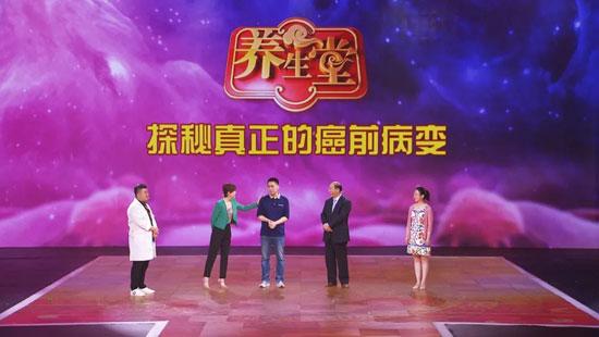 养生堂20200829,王贵齐,探秘真正的癌前病变2,萎缩性胃炎