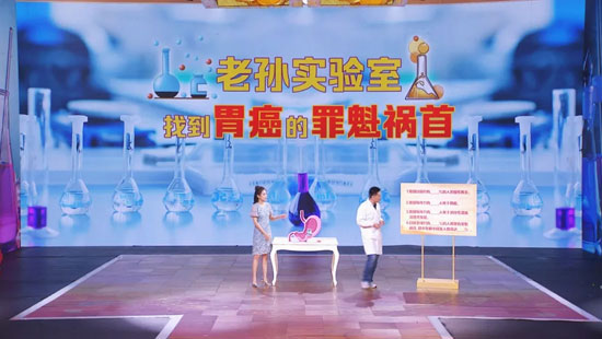 养生堂20200830,吕农华,探秘真正的癌前病变3,幽门螺杆菌