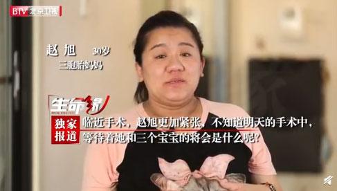 生命缘20200902,生命之礼,赵旭,三胞胎,保住自由,徐鑫