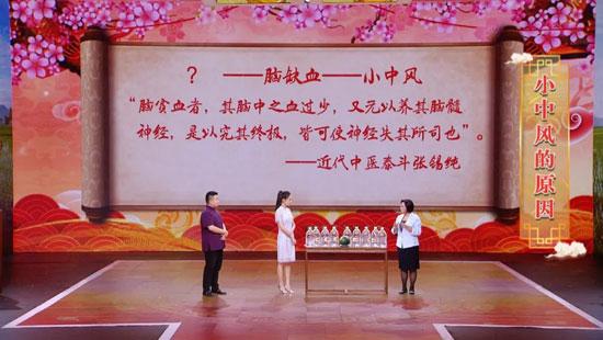 养生堂20200903,郭蓉娟,被忽视的中风,不花钱防中风,小中风