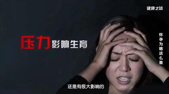 健康之路20200906,李蓉,怀孕为啥这么难,影响生育的原因