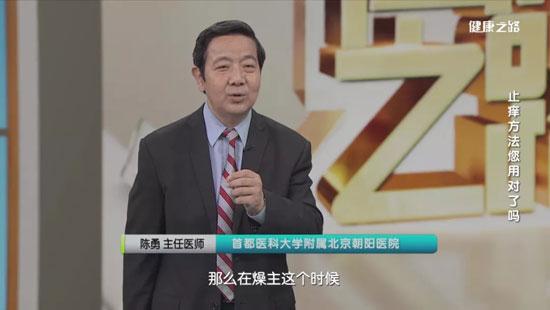 健康之路20200907,陈勇,秋季皮肤瘙痒,止痒方法您用对了吗