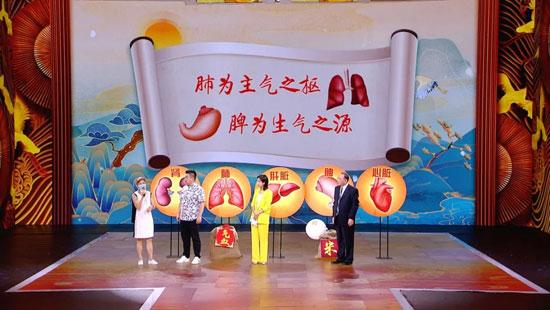 养生堂20200907,张洪春,秋季扶正固本两大法,代茶饮