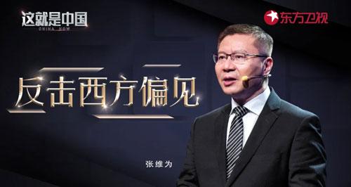 这就是中国第72期20200907,反击西方偏见,张维为,郑若麟