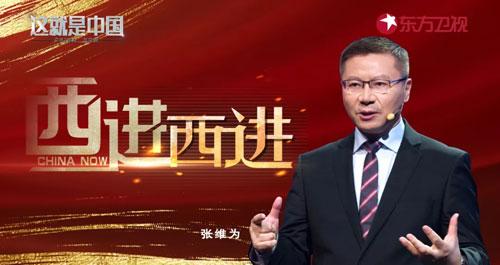 这就是中国第73期20200914,西进西进,西部大开发,张维为,鄢一龙