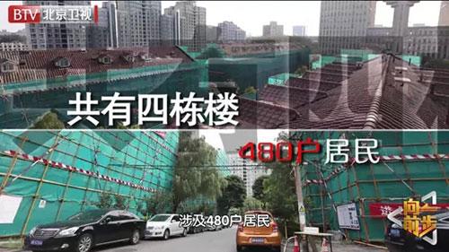 向前一步20200913,聚焦老旧小区改造难题,海淀区清华东路27号院