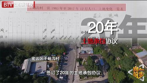 向前一步20200920,密云区干峪沟村,直击土地承包难题