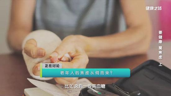 健康之路20200922,李艳,要健康 莫焦虑(上)百合地黄瘦肉汤