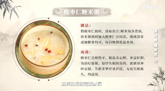 健康之路20200923,李艳,中年焦虑症如何调整,酸枣仁粳米粥