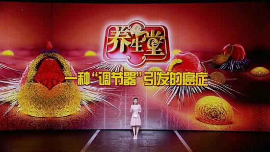 养生堂20200925,刘欣燕,一种调节器引发的癌症,子宫内膜癌