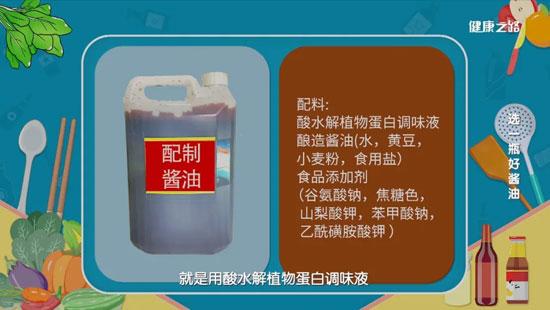 健康之路20200927,何丽,选一瓶好酱油,生抽和老抽的区别