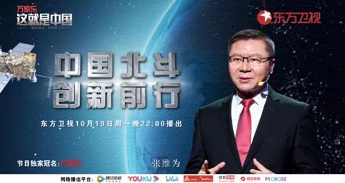 这就是中国第76期20201019,中国北斗,创新前行,林宝军