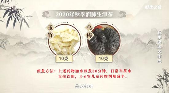健康之路20201021,王波,秋季保水大作战,秋季润肺生津茶