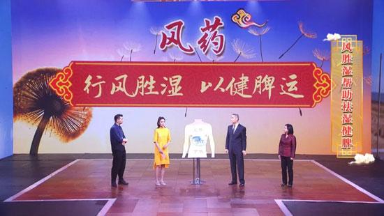 养生堂20201021,吴群励,张晓阳,神奇风药助长寿,调脾胃