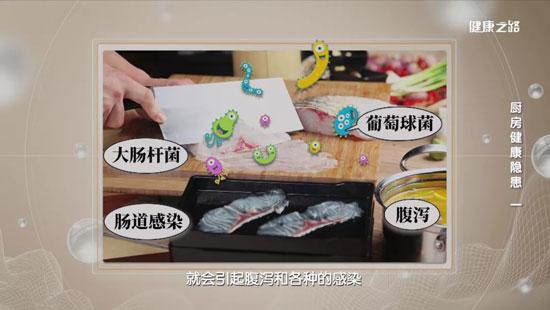 健康之路20201022,王晏美,厨房健康隐患(一)菜板日常的清洁