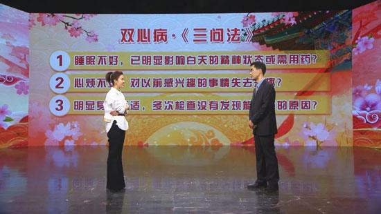 养生堂20201027,赵海滨,双心同治护心脉,安神茶,泡脚水