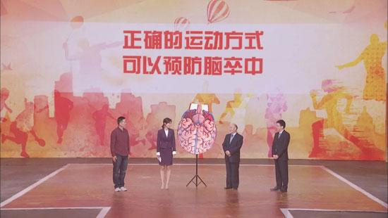 养生堂20201029,王文志,世界卒中日特别节目:预防卒中的对与错