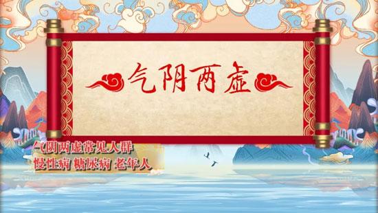 养生堂20201101,赵继福,气阴两虚方,家传六代的济世良方