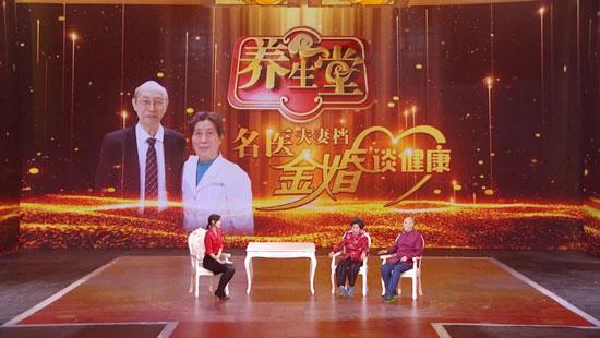 养生堂20201106,高荣林,徐凌云,名医夫妻档,金婚谈健康