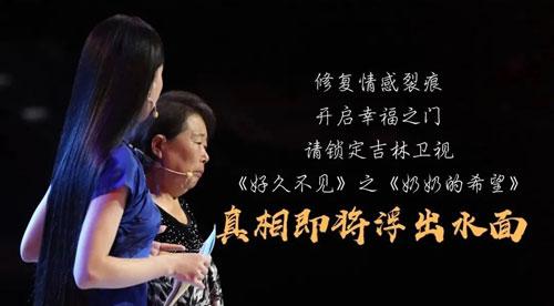 好久不见20201104,奶奶的希望,小浩