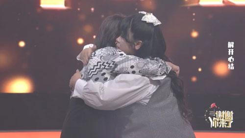 谢谢你来了20201201,解开心结,李金坤,张蕾