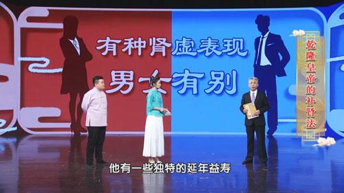养生堂20201208,王伊光,名医补肾有巧法,撮谷道法,乾隆养生