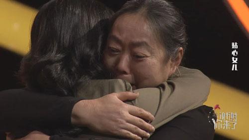 谢谢你来了20201228,贴心女儿,张凤芝,张立花
