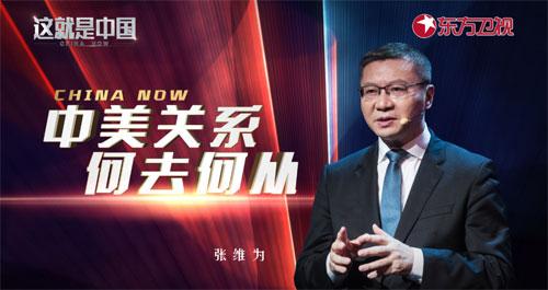 这就是中国第88期20210111,中美关系何去何从,张维为