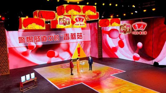 养生堂20210114,魏玮,调枢通胃防炎癌,泻火散风汤