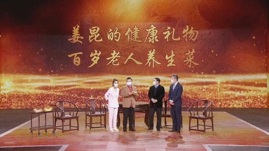 养生堂20210117,王国玮,姜昆,消脂茶,跟着名家暖过寒冬