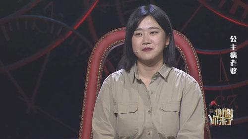 谢谢你来了20210119,公主病老婆,董春雪,孙明峰