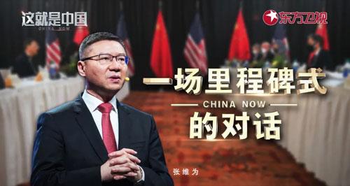 这就是中国第96期20210412视频,一场里程碑式的对话
