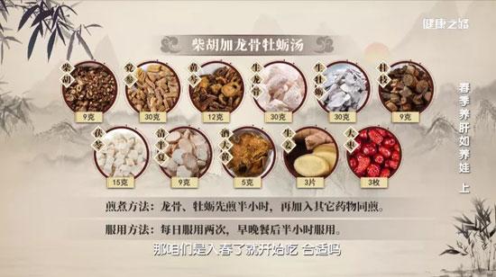 健康之路20210412,翟双庆,春季养肝如养娃(上)柴胡加龙骨牡蛎汤