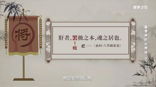 健康之路20210413,翟双庆,春季养肝如养娃(下)酸枣仁汤