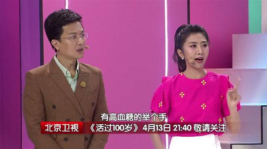 北京卫视活过100岁20210413,郭立新,夫妻共患糖尿病的秘密