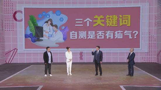 养生堂20210421,杨志英,马宏光,打好身体的重要补丁,疝气
