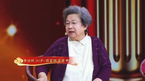 北京中医医院黄丽娟怎么样,出诊时间,如何预约挂号,擅长什么