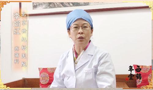 北京世纪坛医院李娟红怎么样,挂号预约,李娟红出诊时间,好吗