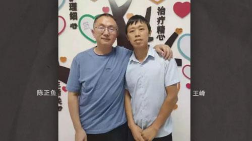 谢谢你来了20210902,新生,王峰,陈正鱼
