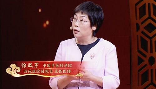 中国中医科学院西苑医院徐凤芹出诊时间,预约挂号,怎么样