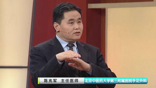 陈兆军出诊时间,怎么预约挂号,北京中医大学附属第三医院手足外科