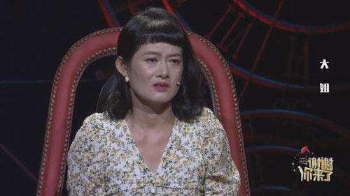 谢谢你来了20211018,大姐,陈一兰,陈美兰