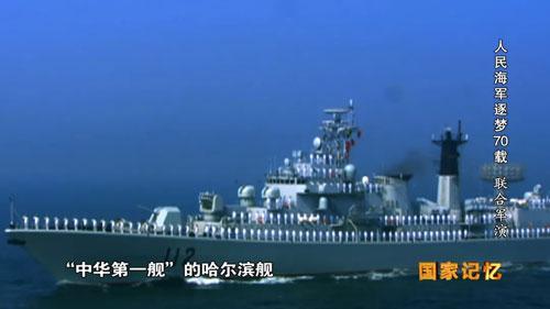 国家记忆20190425视频,人民海军逐梦70载,联合军演